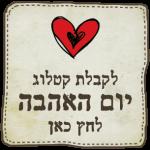 קטלוג מתנות ליום האהבה