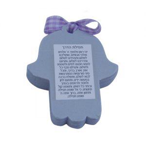 חמסה סבון