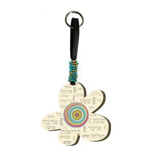 מחזיק מפתחות עם חרוזים