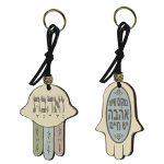 מחזיק מפתחות חמסה ליום האהבה