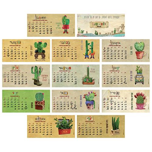 לוח שנה שולחני | ציפור הנפש - לוחות שנה שולחניים מעוצבים מתנות תרומה לקהילה