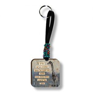 מחזיק מפתחות חרוזים - דגם לייף