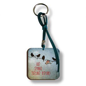 מחזיק מפתחות עם שרוך וחרוז - לייף