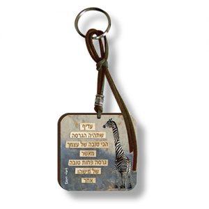 מחזיק מפתחות - לייף