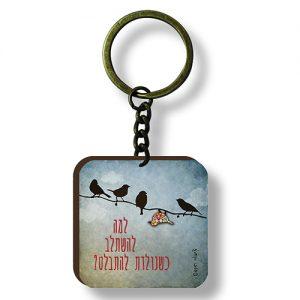 מחזיק מפתחות עם טבעת - לייף