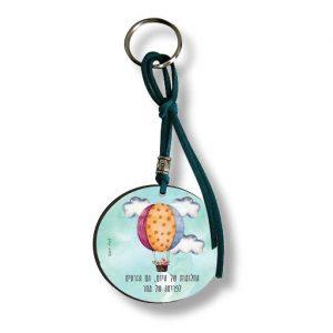 מחזיק מפתחות מעץ - דגם לגעת באושר