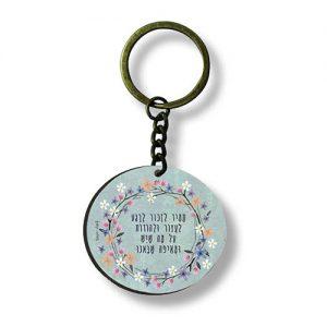 מחזיק מפתחות לגעת באושר